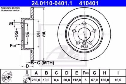 Тормозной диск на Мини Каутриман 'ATE 24.0110-0401.1'.