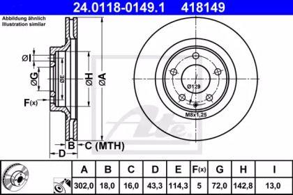 Вентильований гальмівний диск на Мазда РХ8 ATE 24.0118-0149.1.